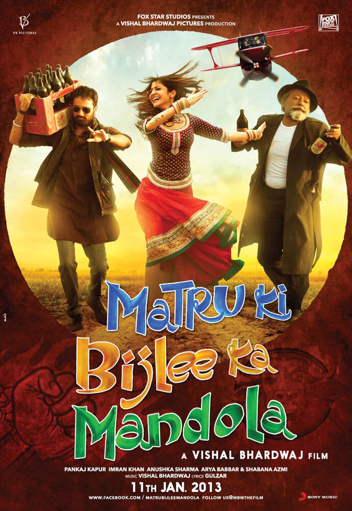 Фильмы Матру, Биджли и Мандола смотреть онлайн