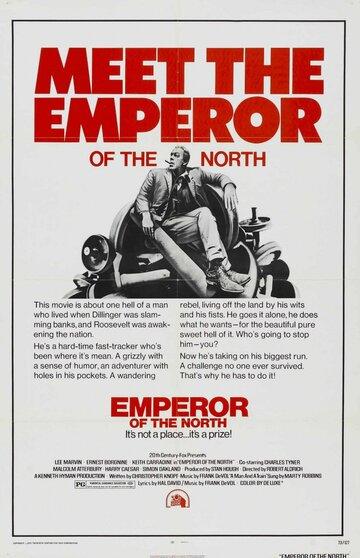 Император севера (1973)