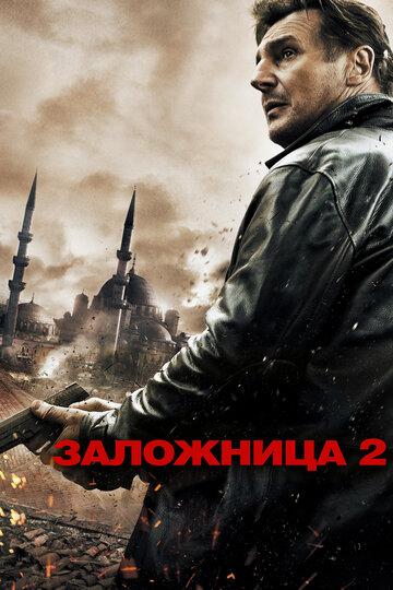 Заложница2 (2012) - смотреть онлайн