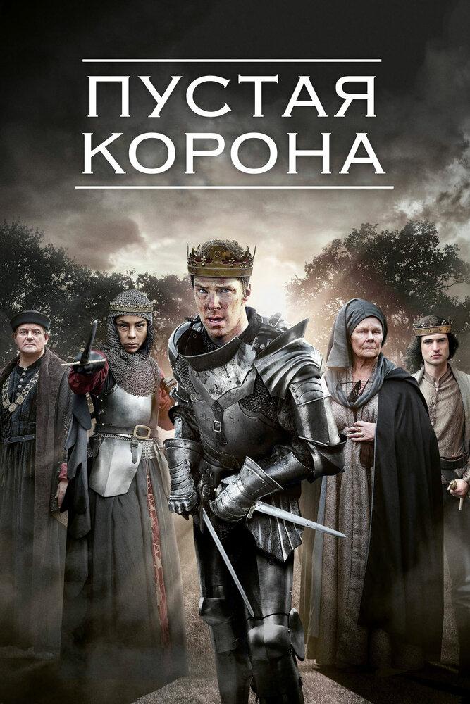 Пустая корона 2 сезон 4 серия (мини-сериал, 2016) смотреть онлайн HD720p в хорошем качестве бесплатно