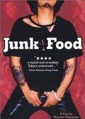 Нездоровая пища (Janku fudo)