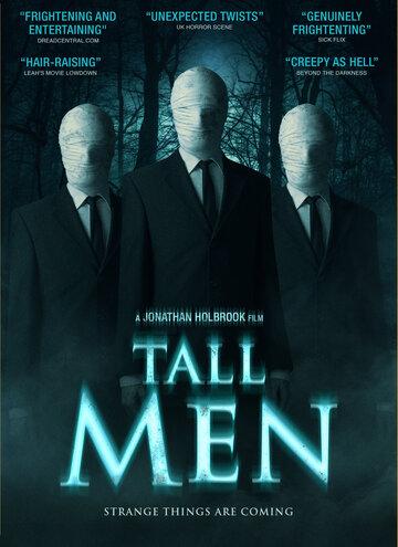 Высокие / Tall Men (2016)