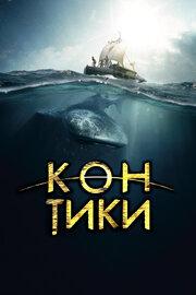 Кино Кон-Тики (2012) смотреть онлайн