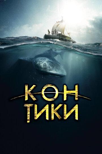 Кон-Тики (2012) полный фильм