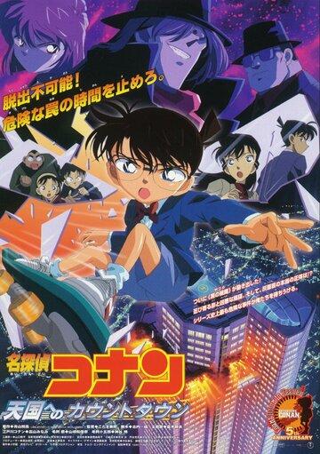 Постер Детектив Конан 5 undefined