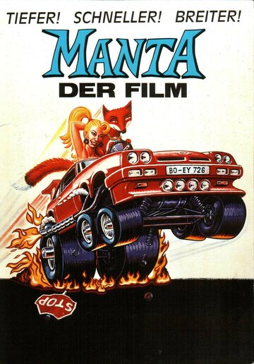 Манта (1991)