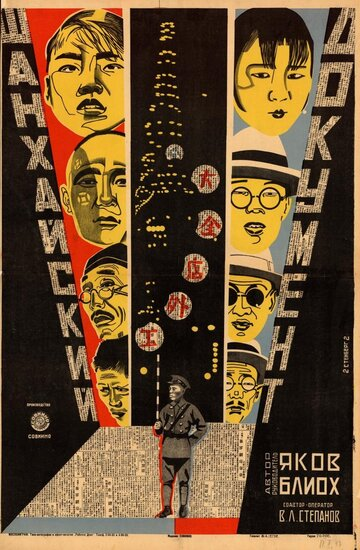 Шанхайский документ (1928)