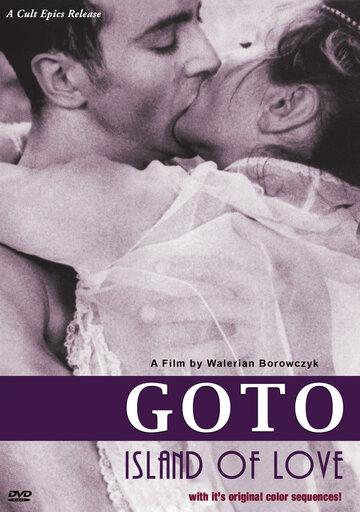 Гото, остров любви (1968)