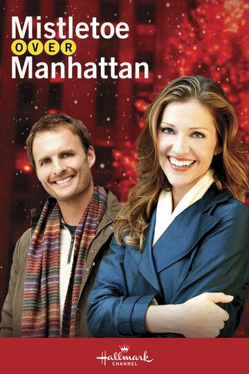Омела над Манхэттеном (2011)