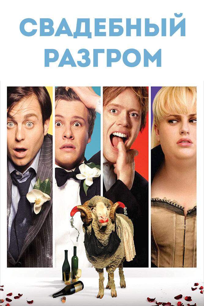 Свадебный разгром (2011) - смотреть онлайн