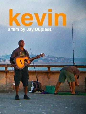 Кевин (2011)