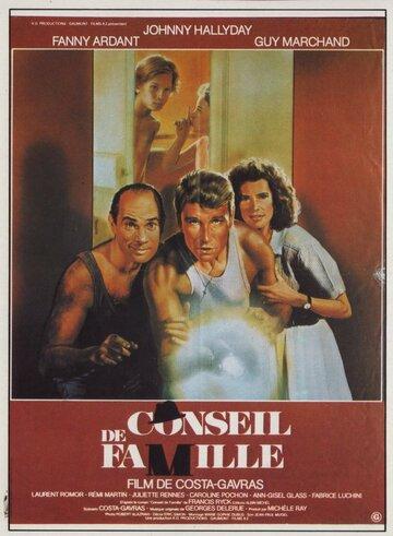 Семейный совет (1985)