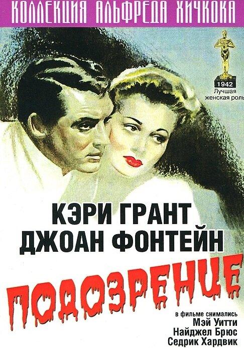 фильм подозрение 1941 скачать торрент img-1