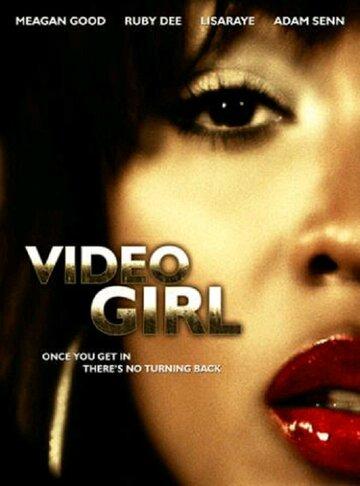 Девушка из видео