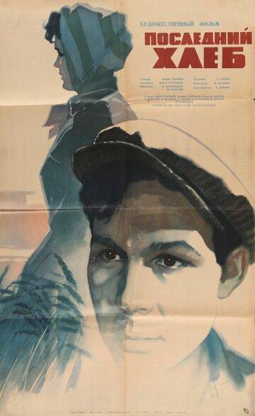 Последний хлеб (1963) полный фильм онлайн