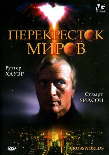 Перекресток миров / Crossworlds (1996)