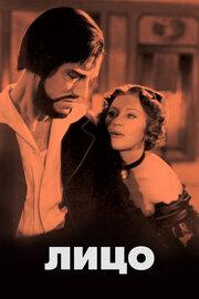 Лицо (1958)