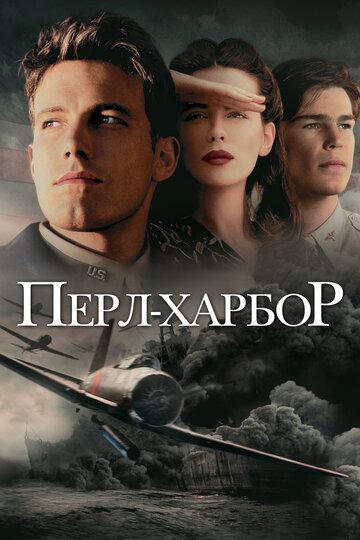 Постер к фильму Перл Харбор (2001)