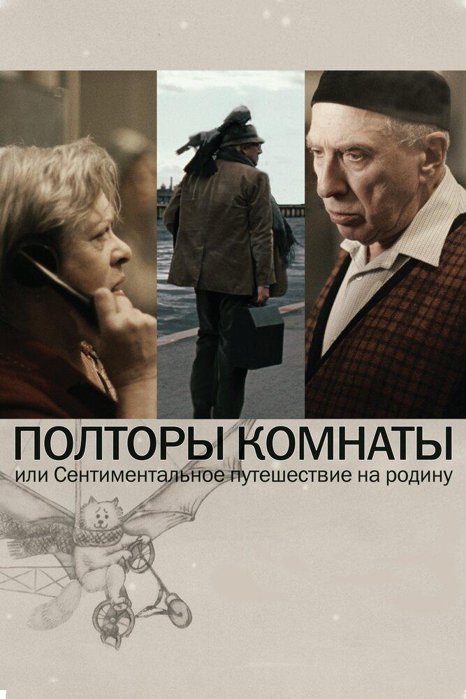 Постер к Полторы комнаты, или Сентиментальное путешествие на Родину