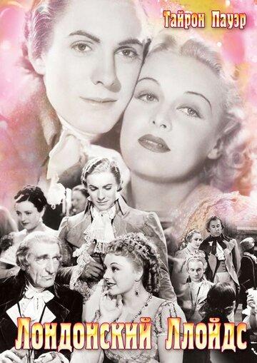 Лондонский Ллойдс (1936)