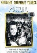 Россини (1942)