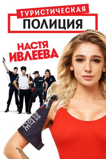 Туристическая полиция (2019, сериал, 1 сезон) (2019) — отзывы и рейтинг фильма