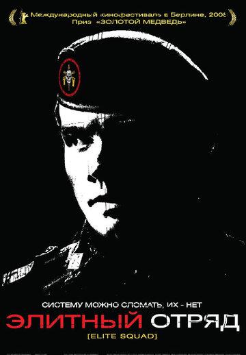 Элитный отряд (2007)