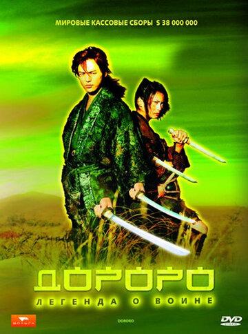 Дороро: Легенда о воине (Dororo)