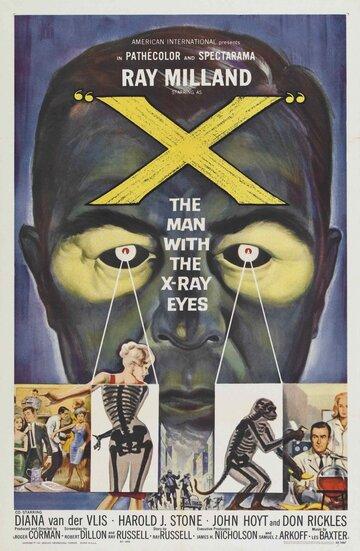Человек с рентгеновскими глазами