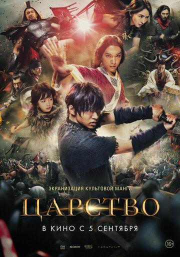 Фильм царство 2019 смотреть онлайн