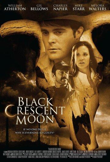 Рождение черной луны (2008)