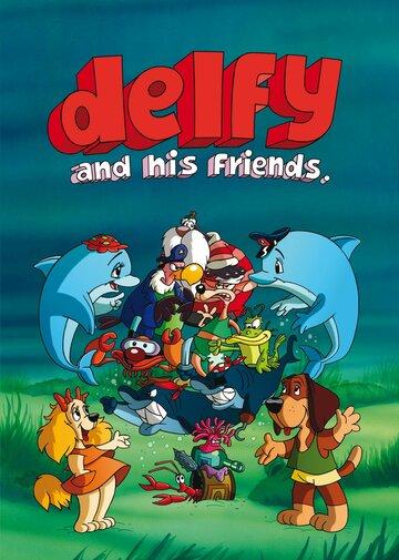Делфи и его друзья