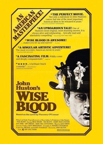 Мудрая кровь (1979)