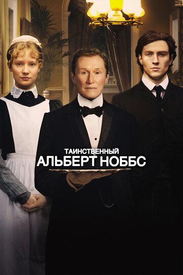 Таинственный Альберт Ноббс (2011) полный фильм онлайн