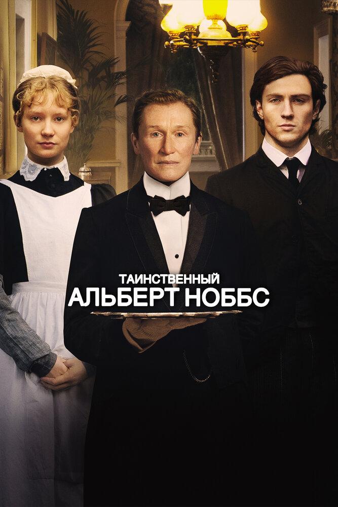 Что посмотреть вечером: 9 фильмов разных жанров фильм, ролях, жизни, смотреть, фильме, время, вообще, Китаро, самом, который, такой, Альберт, Однако, посмотреть, Новый, фильма, Ноббс, название, актерский, более