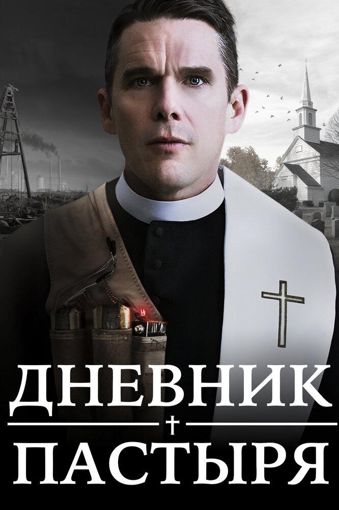 Дневник пастыря (2017)