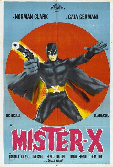 Мистер Икс (1967)