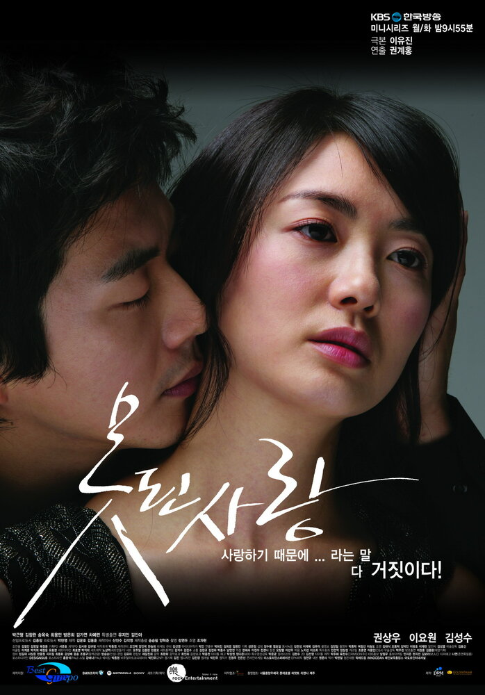 747666 - Безнадежная любовь ✦ 2007 ✦ Корея Южная