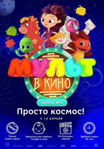 МУЛЬТ в кино. Выпуск №73. Просто космос! 2018