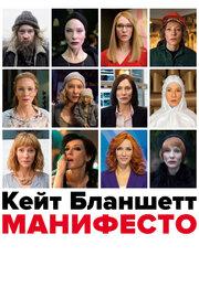 Манифесто (2016)