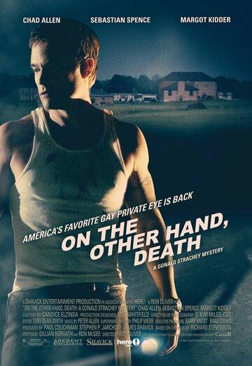 Фильм По другую сторону, смерть