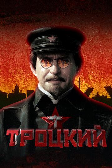 Троцкий (Trotskiy)