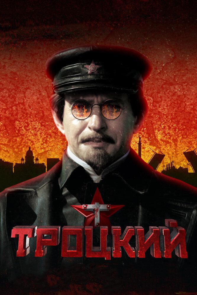 Троцкий 1,8 серия 2017