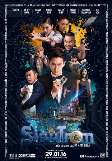 Похищение биткойнов / Sieu Trom (2016)