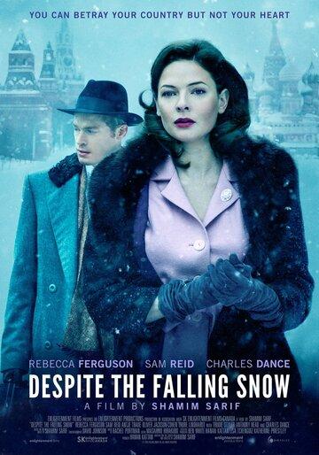 Фильм Несмотря на падающий снег