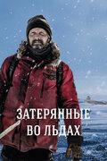 Затерянные во льдах (Arctic)