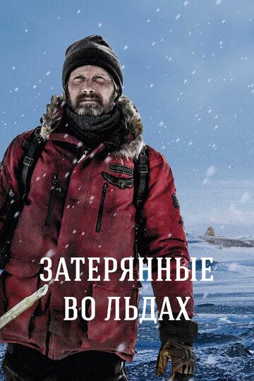Затерянные во льдах (1998)