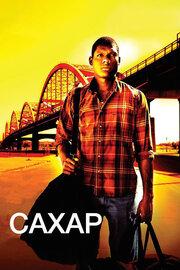 Сахар (2008)