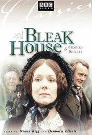 Холодный дом (1985)