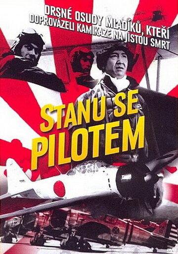 Я буду пилотом (1968)